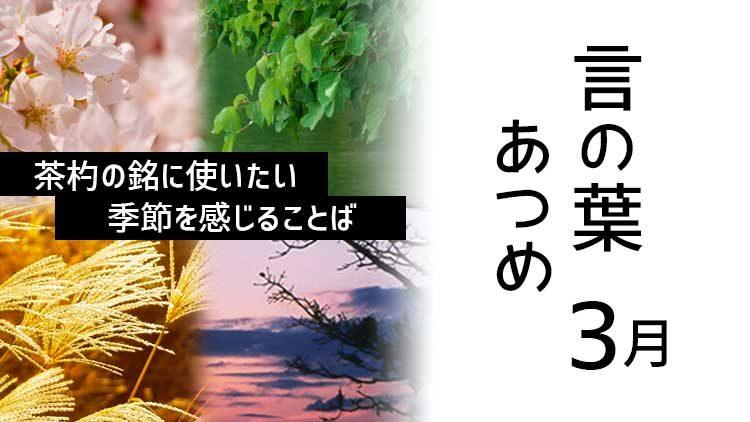 糸 遊 春の 季語 登録季語一覧